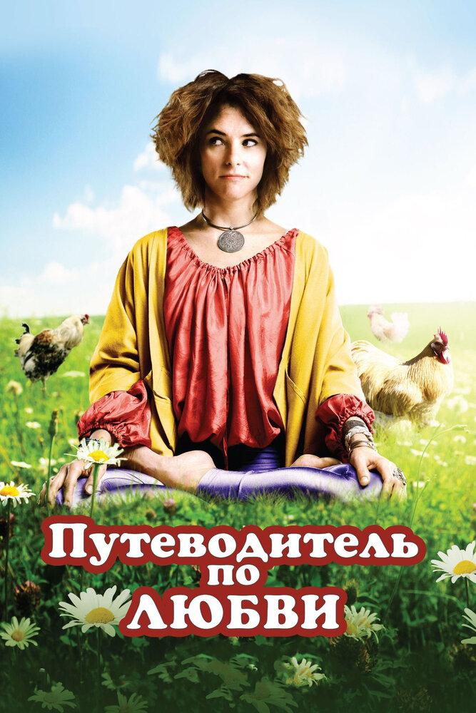 Путеводитель по любви