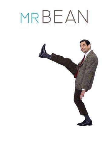 ������ ��� (Mr. Bean)