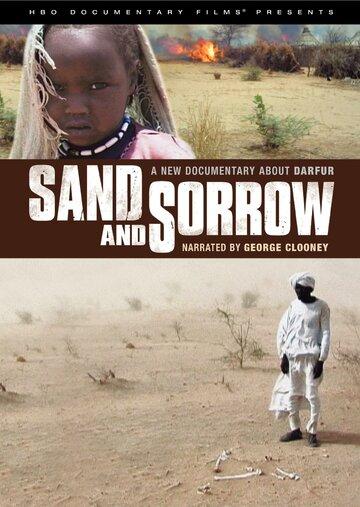 Песок и скорбь