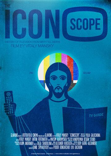 Иконоскоп (2011) полный фильм