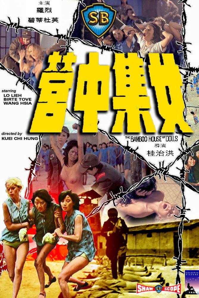 233382 - Бамбуковый дом кукол ✸ 1973 ✸ Гонконг