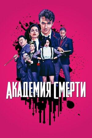 Академия смерти (2019)