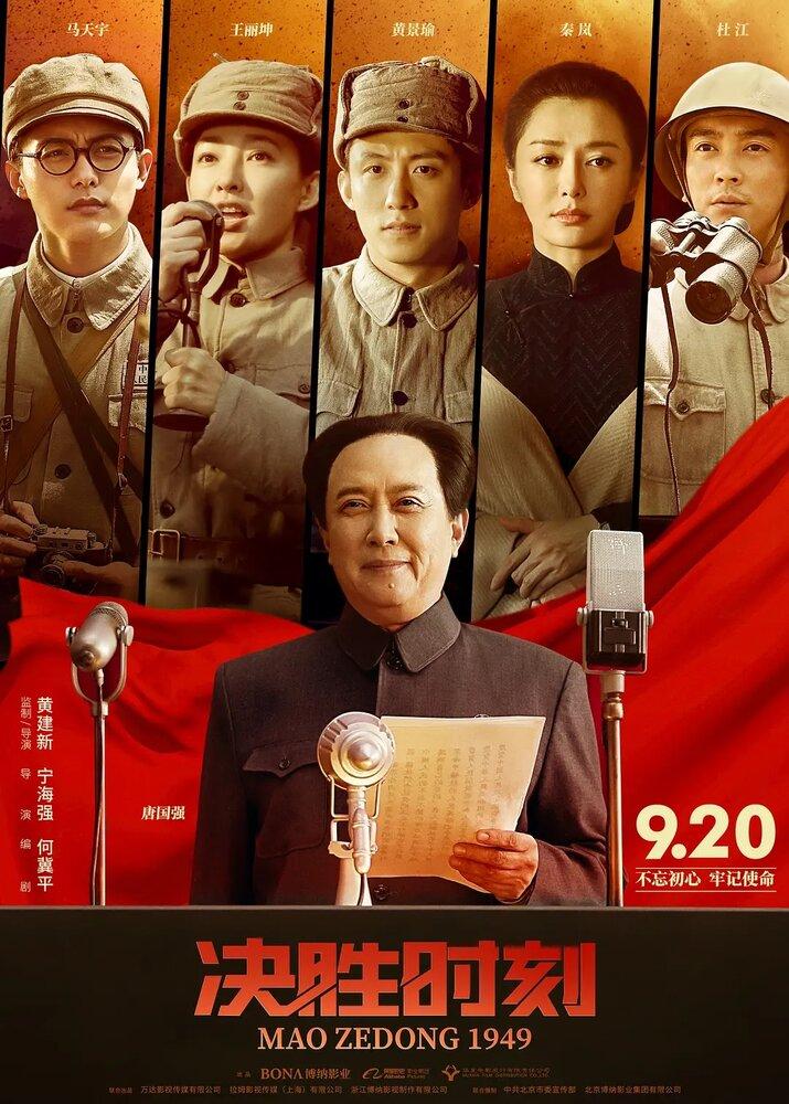 1291070 - Председатель Мао в 1949 году ✸ 2019 ✸ Китай