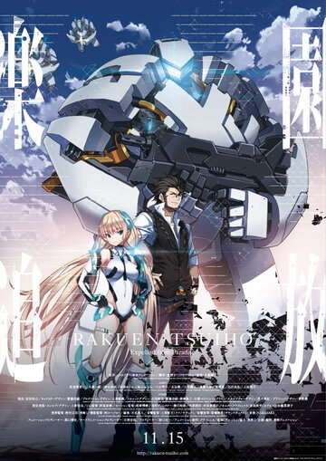 ��������� �� ��� (Rakuen Tsuiho: Expelled from Paradise)