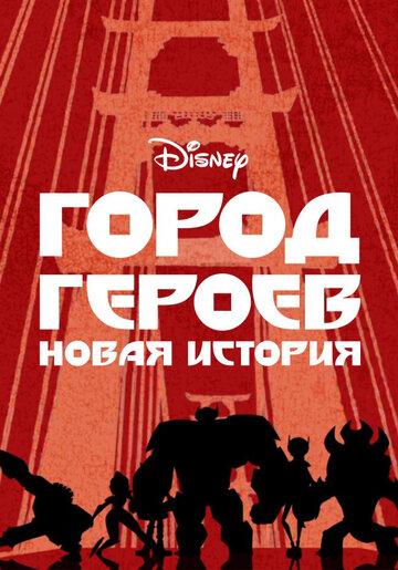 Город героев: Новая история (3 сезон)