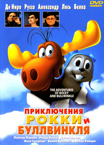 ����������� ����� � ���������� (The Adventures of Rocky & Bullwinkle)