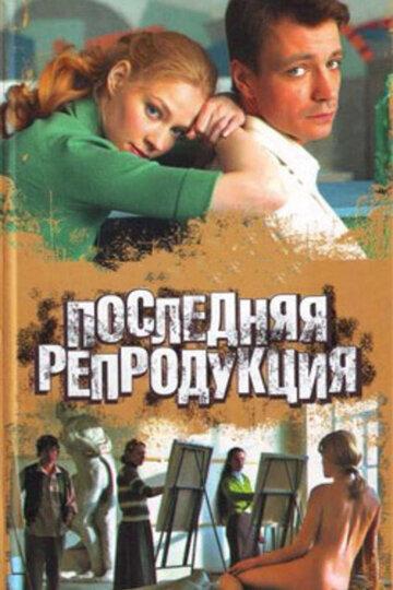Последняя репродукция 2007   МоеКино