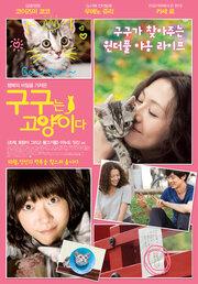 Кот по имени Гу-Гу (2008)