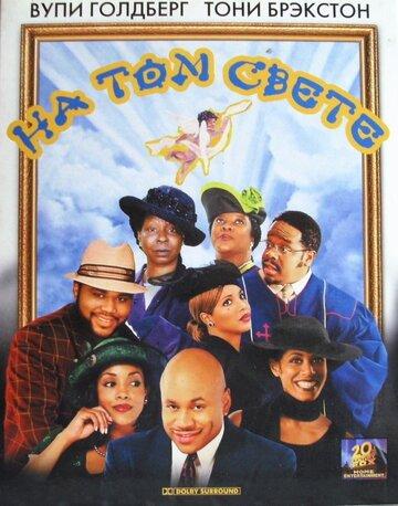 Постер к фильму На том свете (2001)