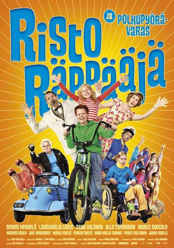 Рикки-рэпер и похититель велосипедов (Risto Räppääjä ja polkupyörävaras)