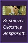 ������� 2: ������� �������� (Vorovka 2. Schaste naprokat)