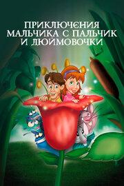 Приключения Мальчика с пальчик и Дюймовочки (1999)