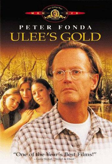 Золото Ули (1996)