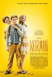 Норман (2010)
