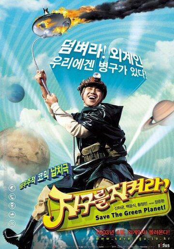 Скачать дораму Спасти зеленую планету! Jigureul jikyeora!