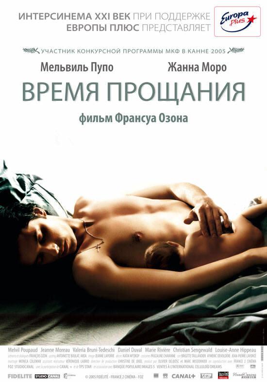 Время прощания / Le Temps qui reste (2005)