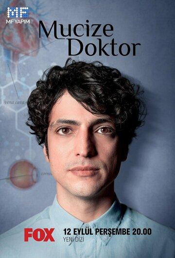 Чудо-врач 2019 смотреть онлайн 9 серия