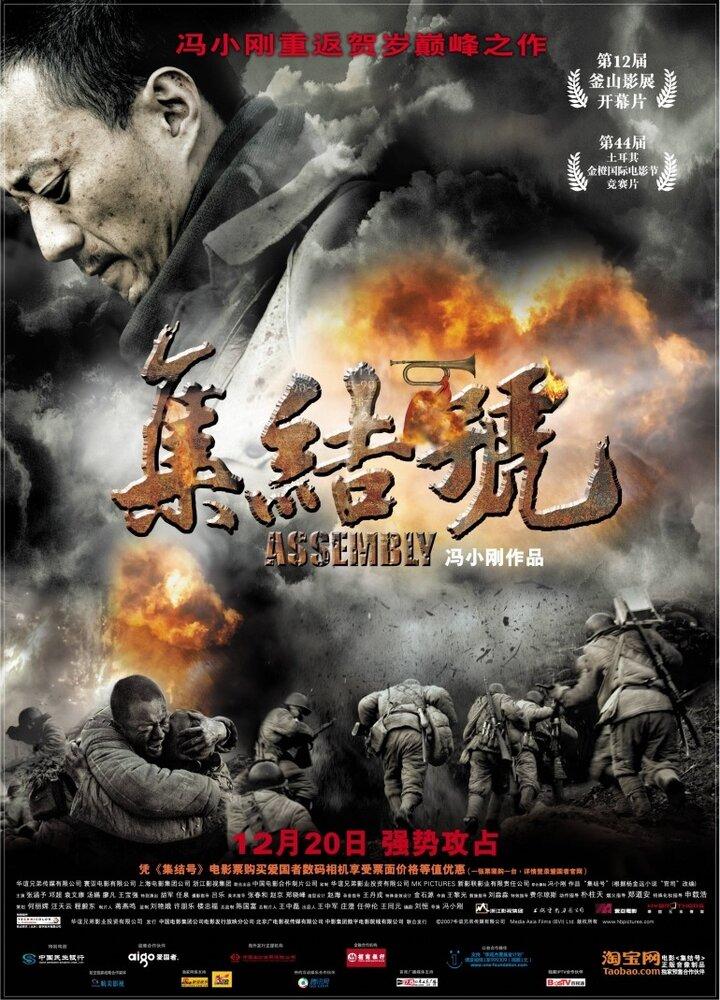 Во имя чести / Ji jie hao (2007)