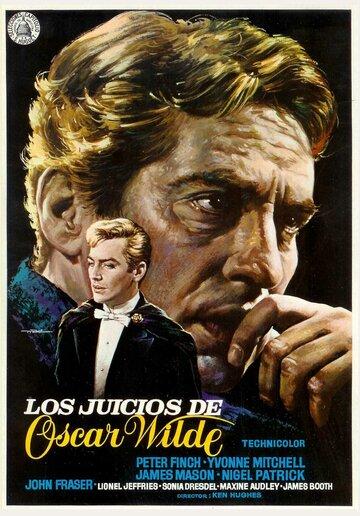 Процесс над Оскаром Уайльдом (1960)