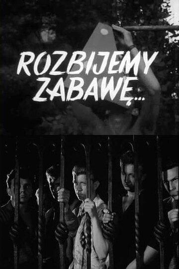 Разобьем вечеринку (1957)