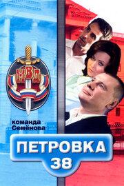 Петровка, 38. Команда Семенова (2008)