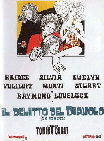 Преступление дьявола (1970)