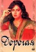 Дорогая (1994) — отзывы и рейтинг фильма