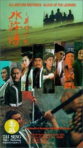 Скачать дораму Все мужчины – братья: Кровь леопарда Sui woo juen ji ying hung boon sik