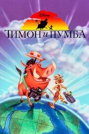 Смотреть онлайн Тимон и Пумба