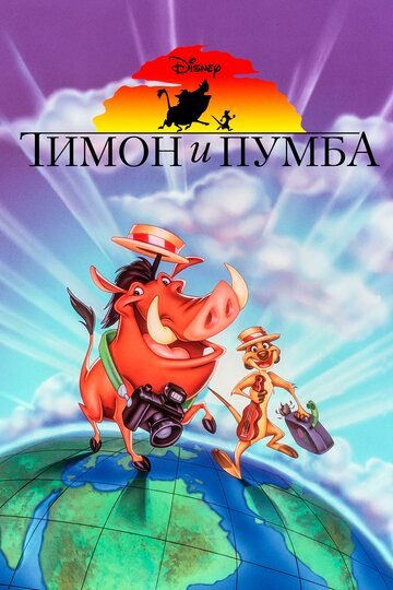 Тимон и Пумба 1995