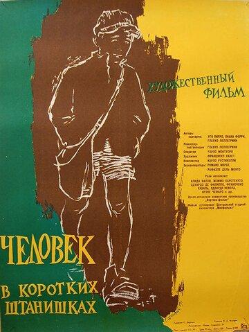Человек в коротких штанишках (1958)