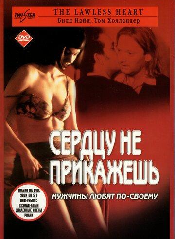 Сердцу не прикажешь (2001)