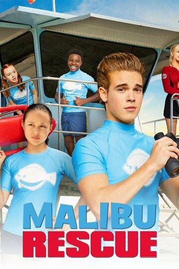 Спасатели Малибу 2019