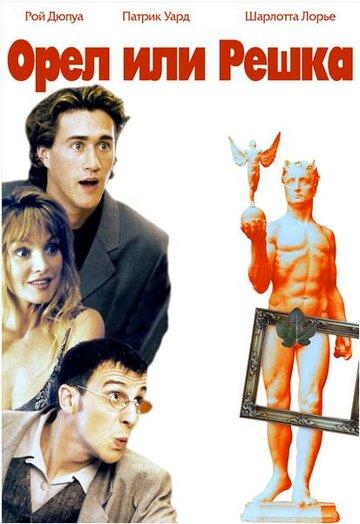 Орел или решка (1997)