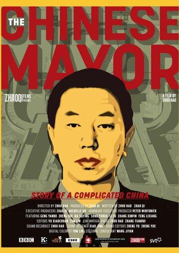 Китайский мэр (2015) полный фильм