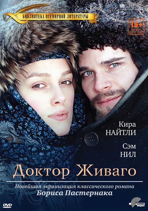 Доктор живаго — doktor zhivago (2005) | сериал-торрент: скачать.