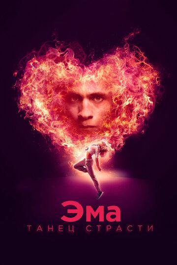 Эма: Танец страсти (Ema)