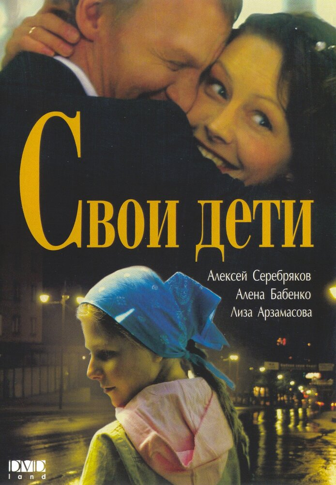 Свои дети (2007) смотреть онлайн бесплатно в HD качестве