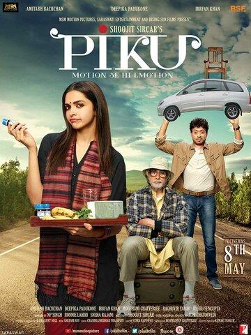 Пику (2015)