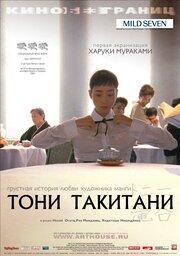 Смотреть онлайн Тони Такитани