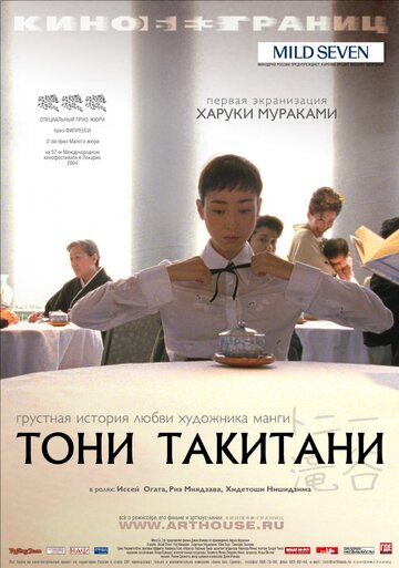 Фильм Тони Такитани