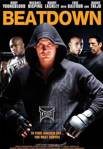 Сопротивление / Beatdown (2010)