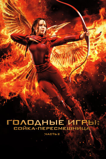 �������� ����: �����-������������. ����� II (The Hunger Games: Mockingjay - Part 2)