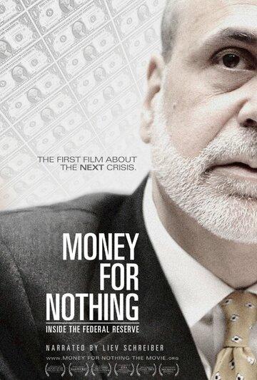 Деньги за бесценок (2013) полный фильм онлайн