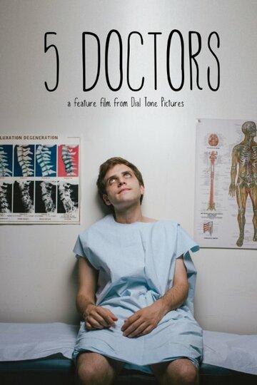5 врачей