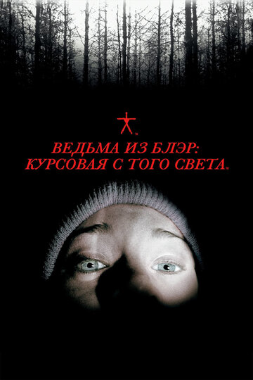 ������ �� ����: �������� � ���� ����� (The Blair Witch Project)