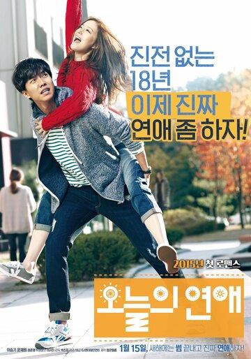 Сегодняшняя любовь (2014)