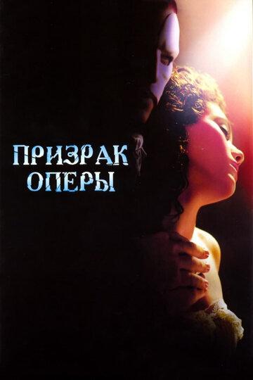 Призрак оперы (2004) — отзывы и рейтинг фильма