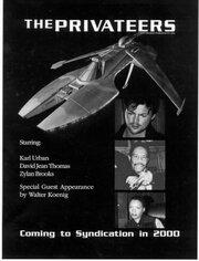 Космические корсары (2000)