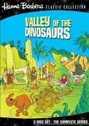 Вэлли и динозавры (1974)